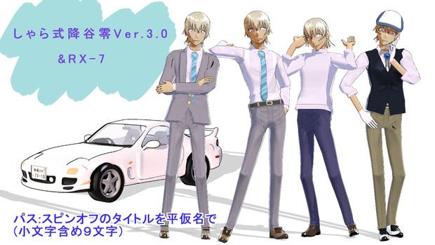しゃら式降谷零Ver.3.0配布【モデル更新】