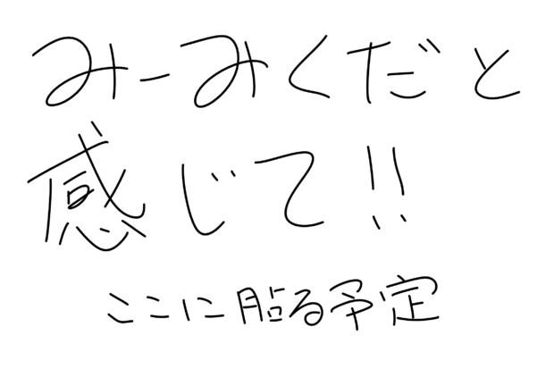 【MMD】ミーネンロイマーミク【モデル配布】