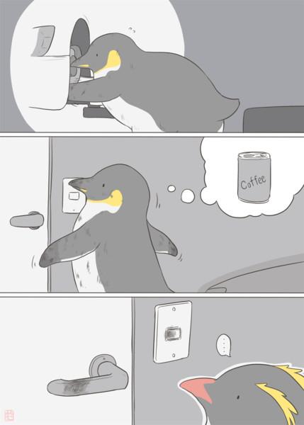 エンペラーじゃないペンギン1 汚れ