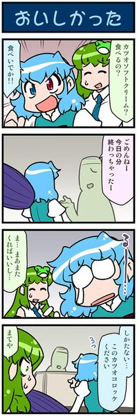 がんばれ小傘さん 3390