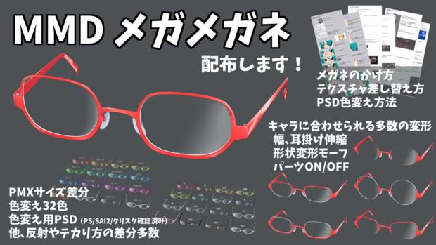 多機能でメガなメガネ【配布あり】