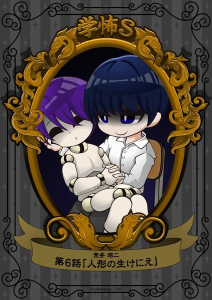 荒井昭二 第6話「人形の生けにえ」