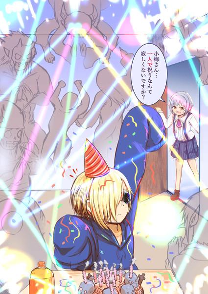 寂しく見える小梅ちゃん誕生日