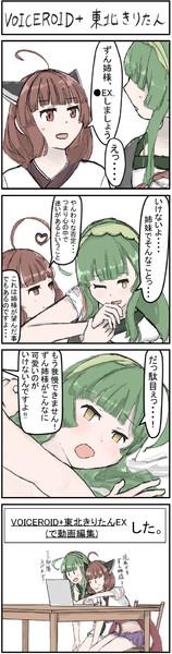 お姉ちゃんすきすき東北ゆるふわ百合漫画