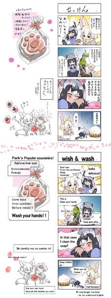 「けもフレ4コマ」English version availab