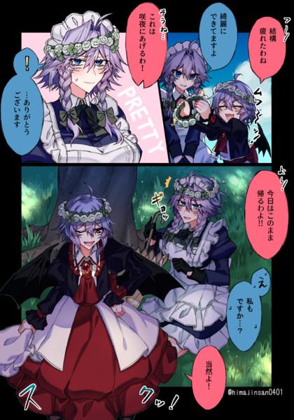 【レミ咲漫画】「草冠」②