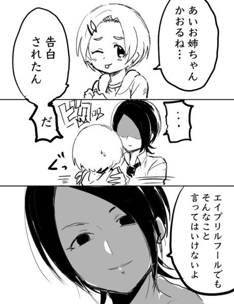 エイプリルフール(東郷あい/龍崎薫)