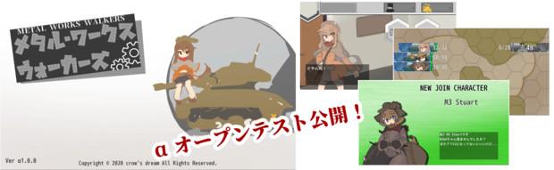 戦車擬人化のソシャゲ「メタルワークスウォーカーズ」テスト公開!