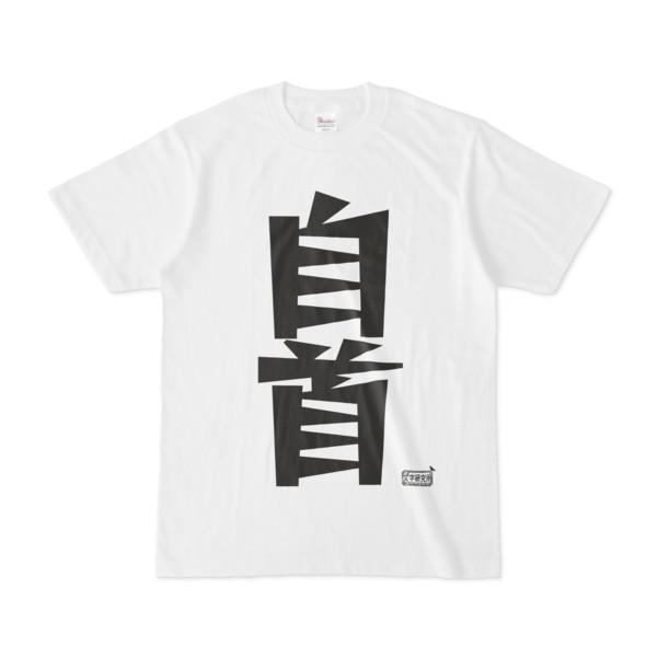 Tシャツ ホワイト 文字研究所 自首