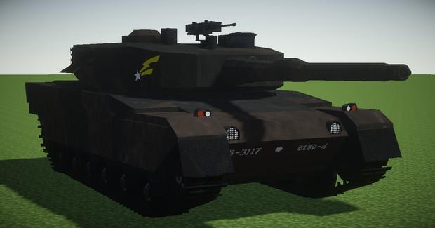 [配布]90式戦車[Mcヘリmod]