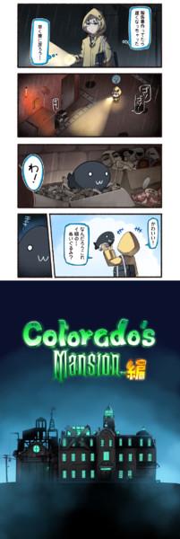 コロラドマンション【サンプル1】