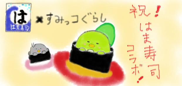 は ま 寿司 すみ っ コ ぐらし コラボ