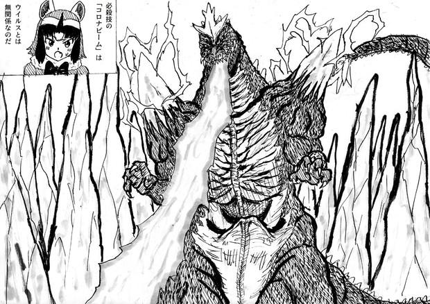必殺技の名前(コロナビーム)が風評被害を受けてる怪獣さん