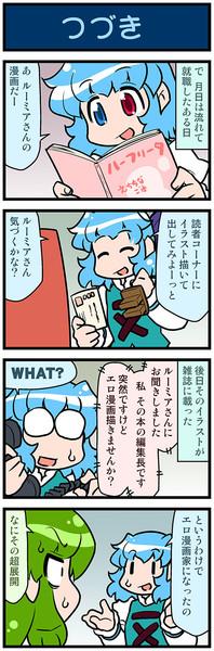 がんばれ小傘さん 3401