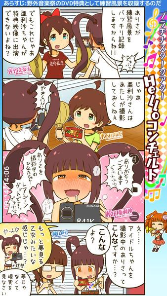ミリシタ四コマ『Helloコンチェルト』