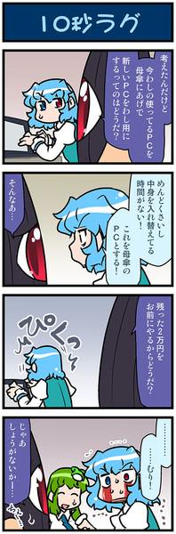 がんばれ小傘さん 3403