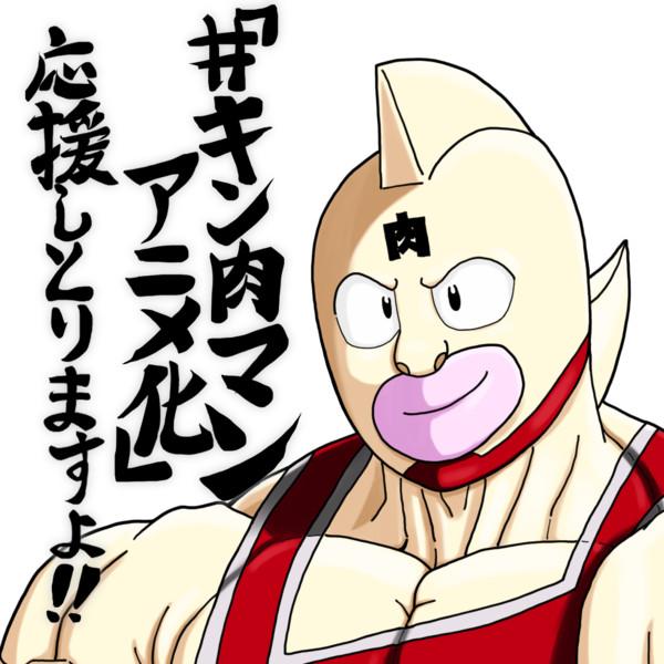 キン肉マン アニメ化 応援!