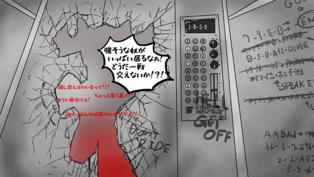 怪異を乗せてしまったエレベーター