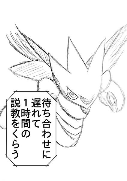 ポケモン(不幸)
