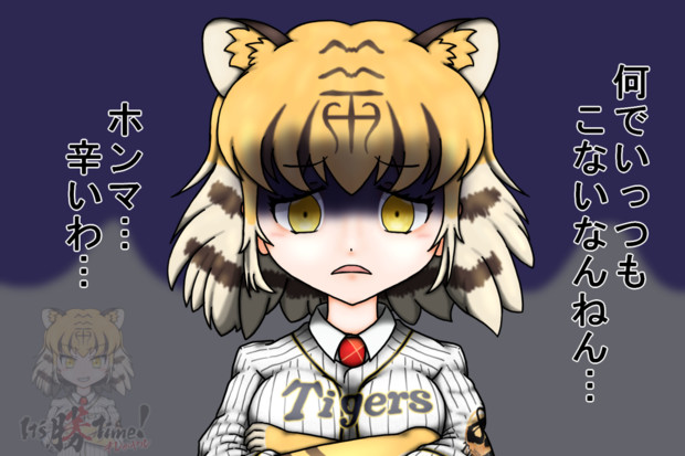 2020阪神タイガースの現状を憂うトラさん
