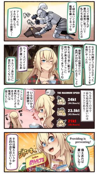 ウォースパイトの防災意識【16】