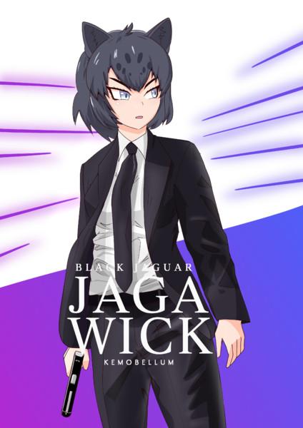 『ジャガ・ウィック:ケモベラム』