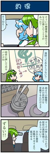 がんばれ小傘さん 3406