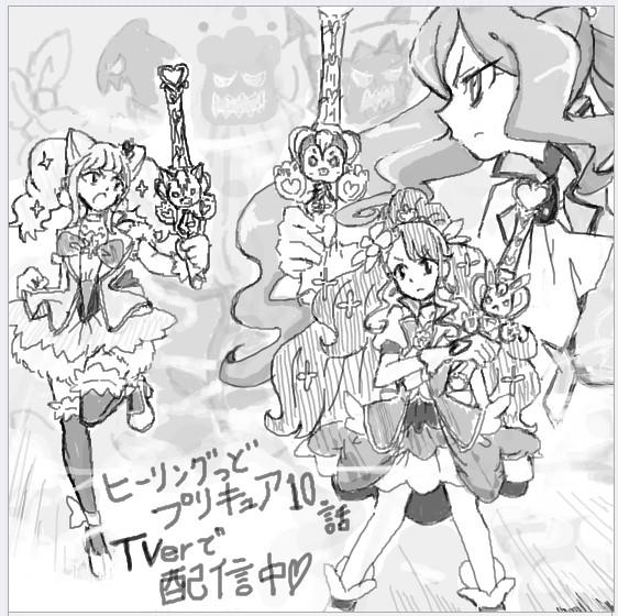 ヒーリングっどプリキュア10話をみんな見よう!