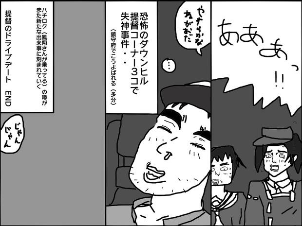 恐怖のダウンヒル(ドライブデート)提督コーナ3コで失神事件