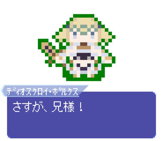 【ドット】ディオスクロイ・ポルクス