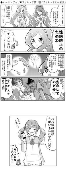 ●ヒーリングっど♥プリキュア第11話「プリキュアとの約束」