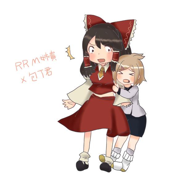 RRM姉貴×包丁君