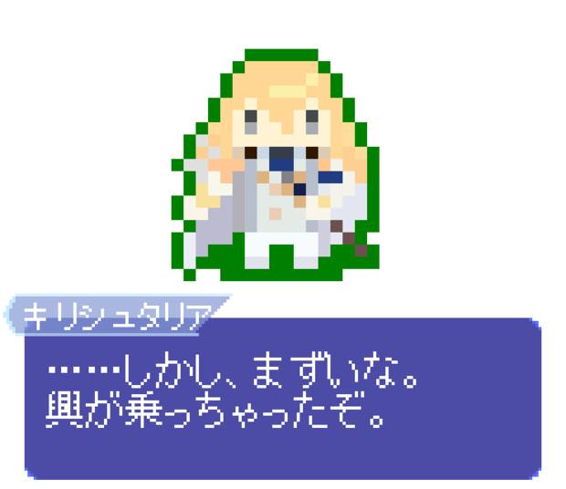 【ドット】キリシュタリア・ヴォーダイム