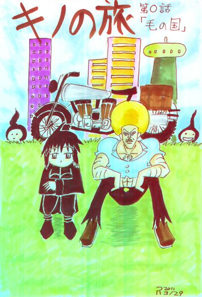 キノの旅:第○話・毛の国