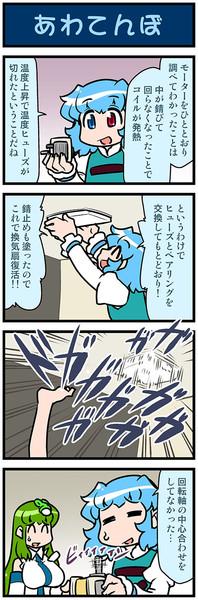 がんばれ小傘さん 3412