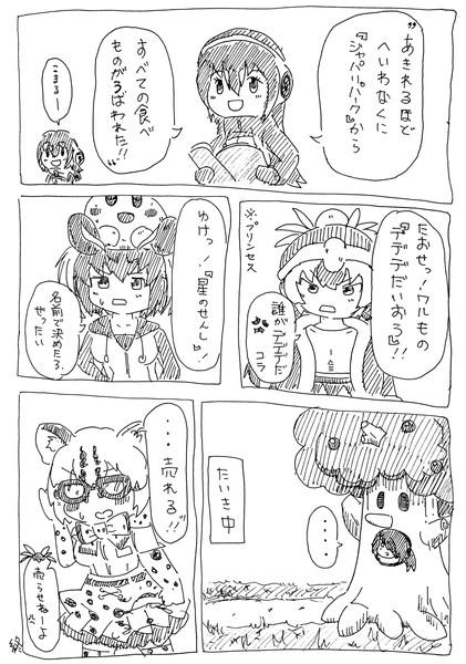 Twitterお題漫画「春風」