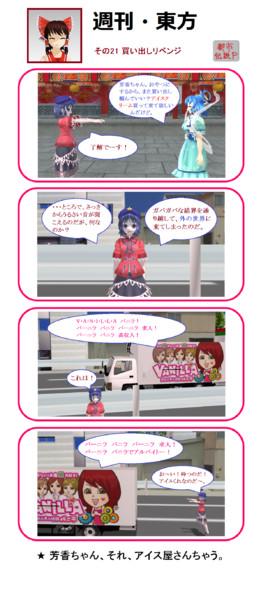 【週刊・東方その21】買い出しリベンジ