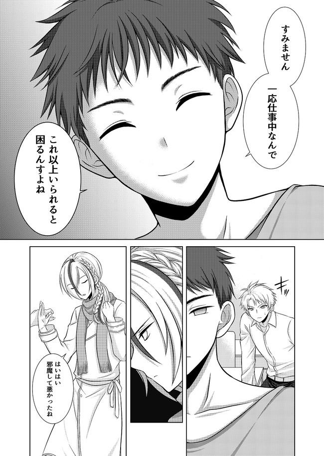 ゲイ 漫画 テク オリジナル