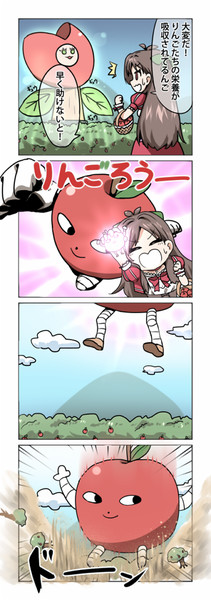 ウルトラりんごろう