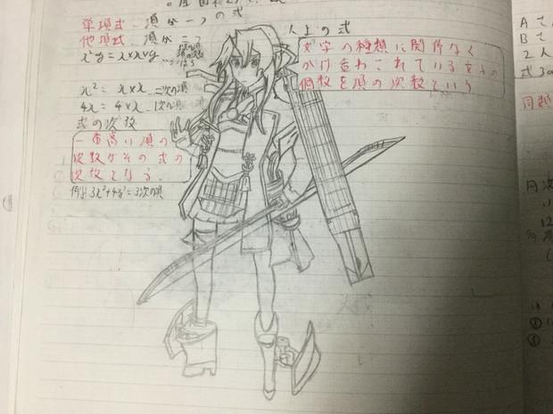 授業中の落書き