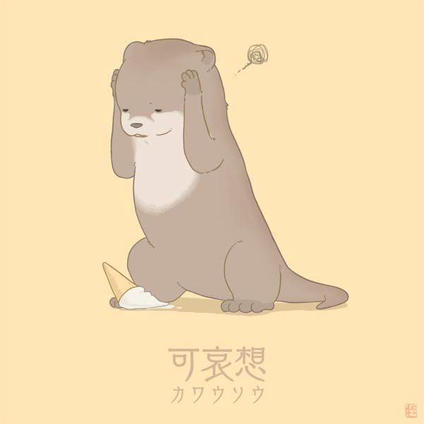 カワウソウ(可哀想)