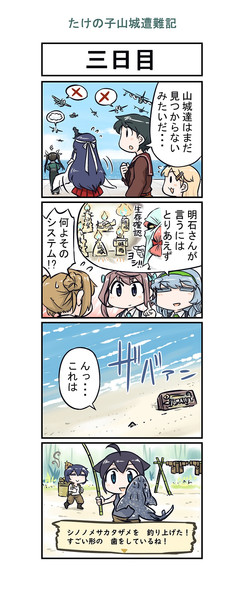 たけの子山城遭難記三日目