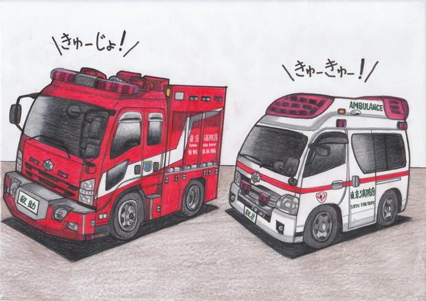 デフォルメ緊急車両 1