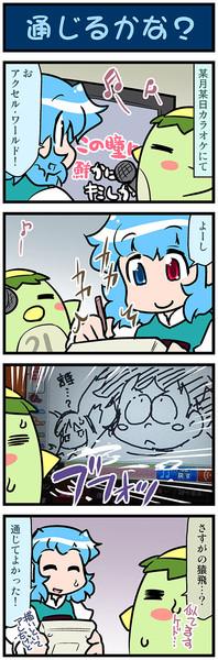がんばれ小傘さん 3420