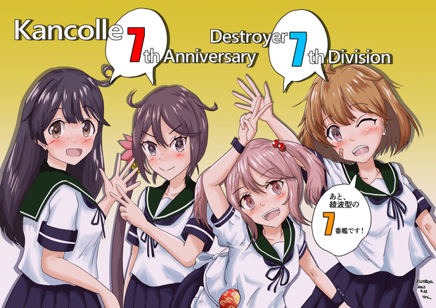 艦これ7周年、第七駆逐隊、綾波型七番艦