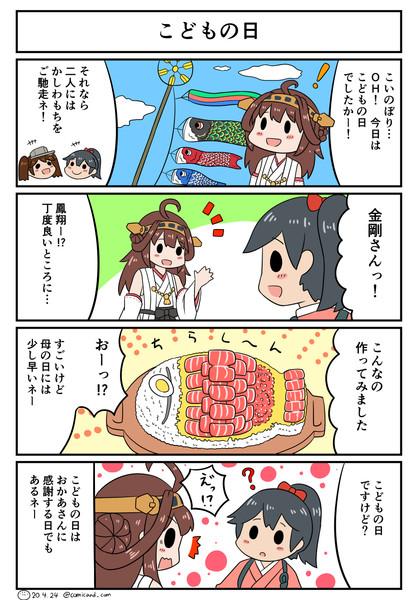 鳳翔 艦これワンドロ 200424