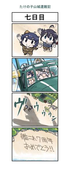 たけの子山城遭難記七日目(完)