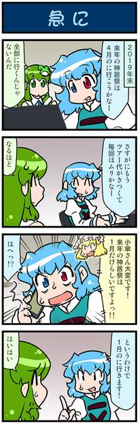 がんばれ小傘さん 3423