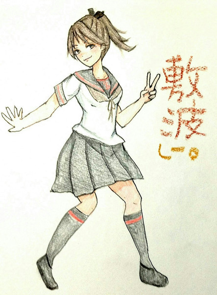敷波さんとお絵描き練習