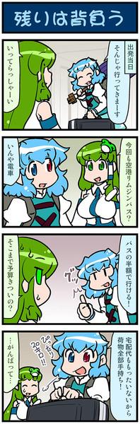 がんばれ小傘さん 3425